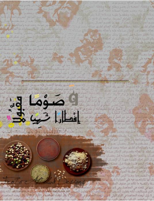 Qadha Fast | Ramadhan
